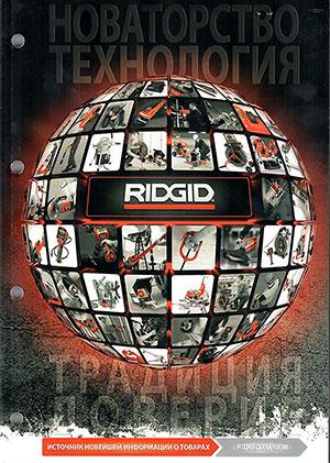 Каталог RIDGID