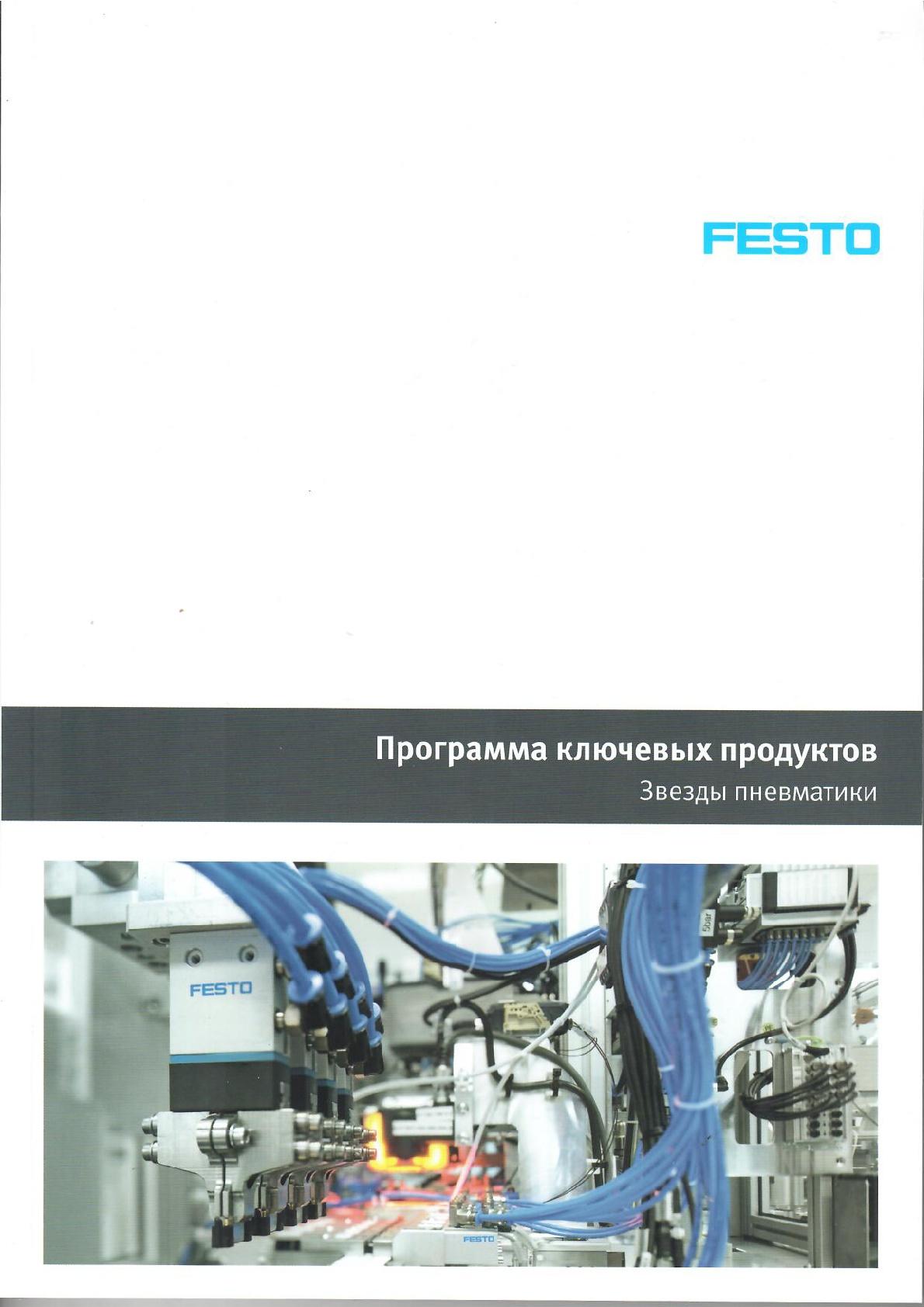 Официальный каталог продукции Festo