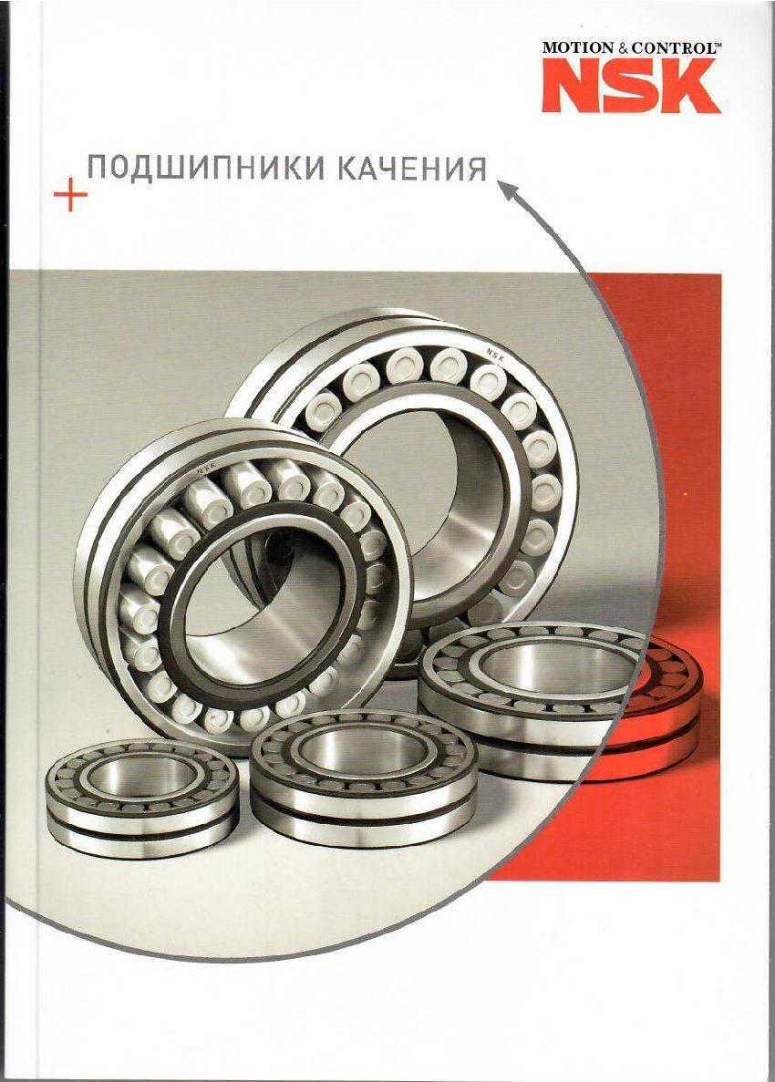 Официальный каталог подшипников NSK