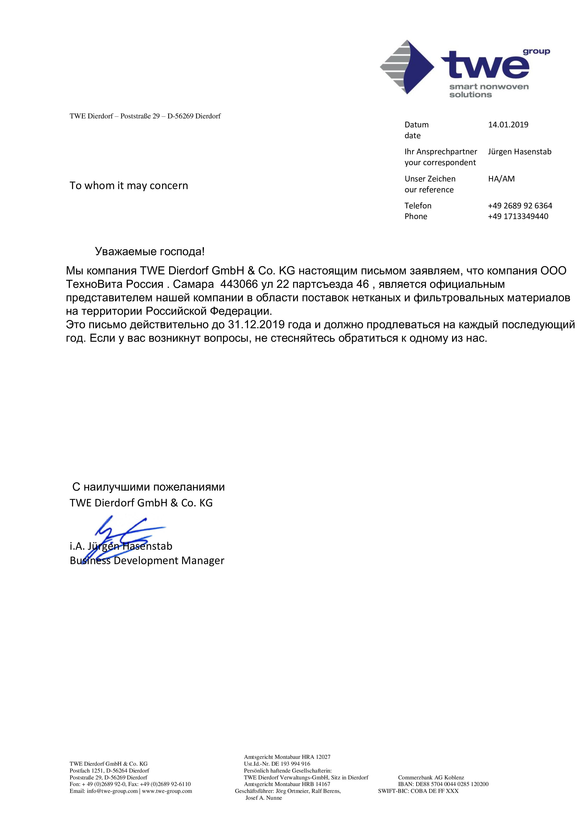 Официальный сертификат продукции TWE
