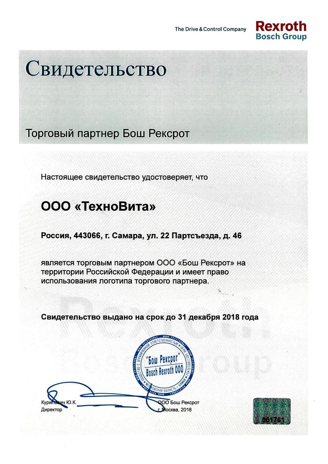 Официальный сертификат продукции Bosch Rexroth