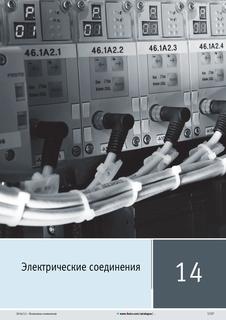 Электрические соединения