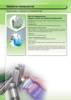 Обработка и антикоррозионная защита поверхностей