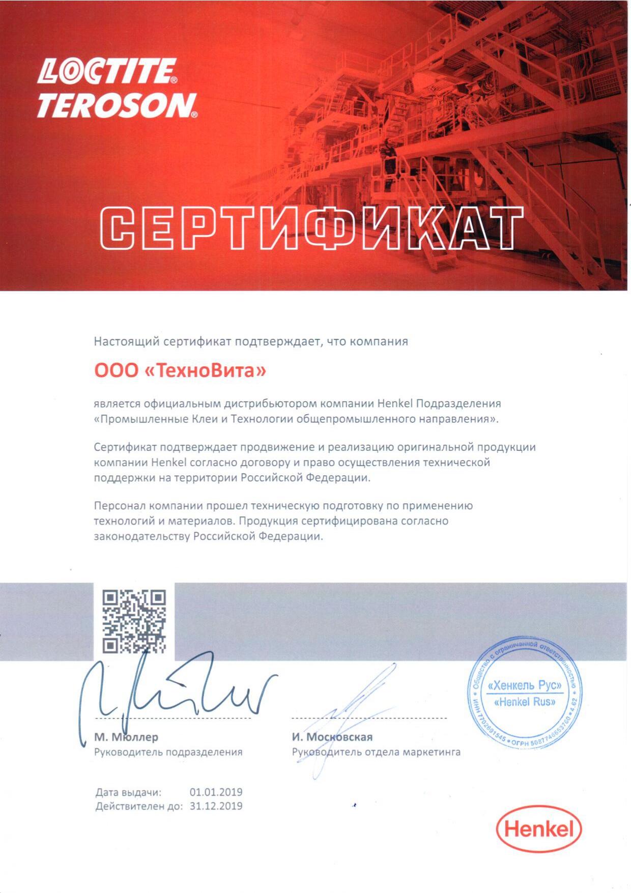 Официальный дистрибьютор продукции Loctite