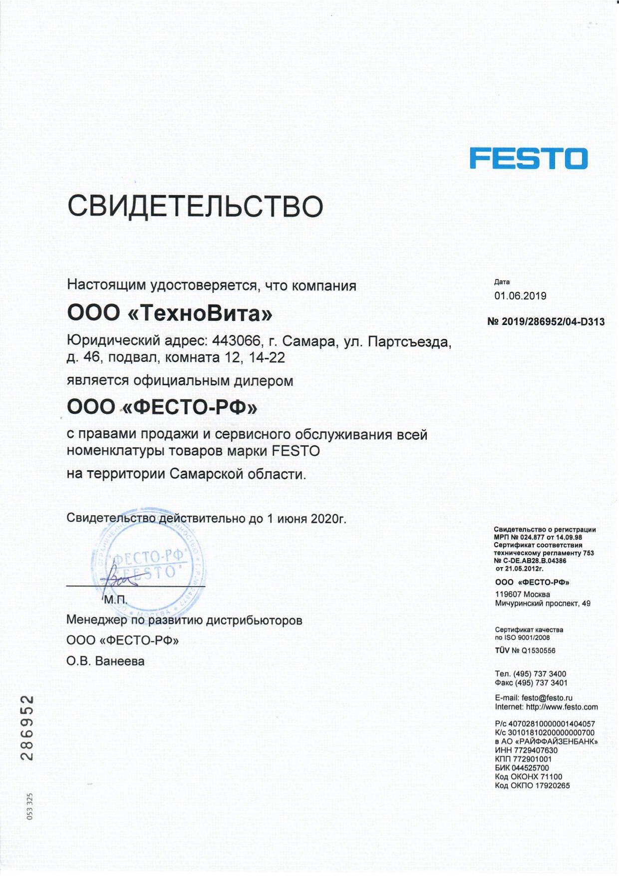 Официальный сертификат продукции Festo