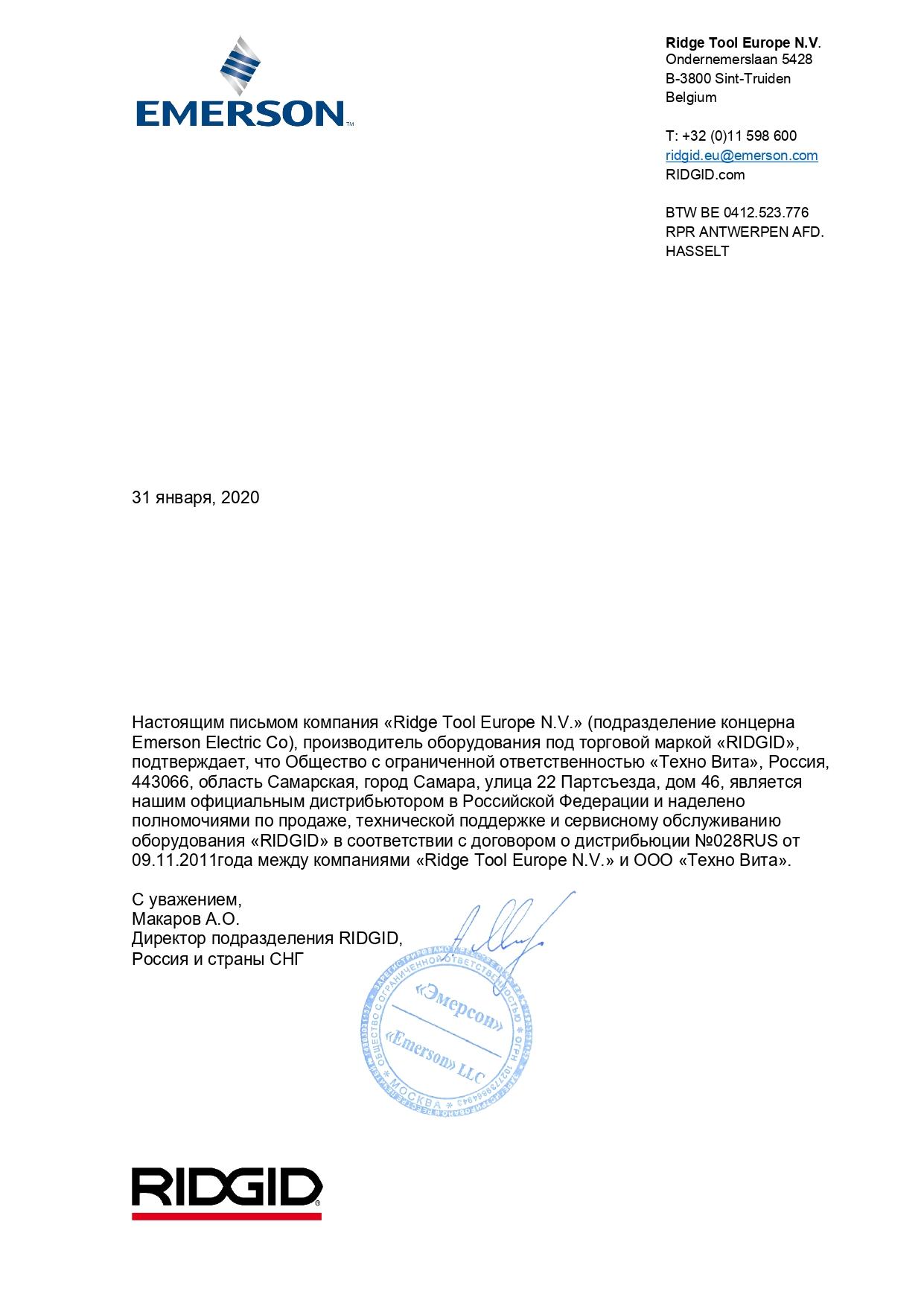 Официальный сертификат продукции RIDGID