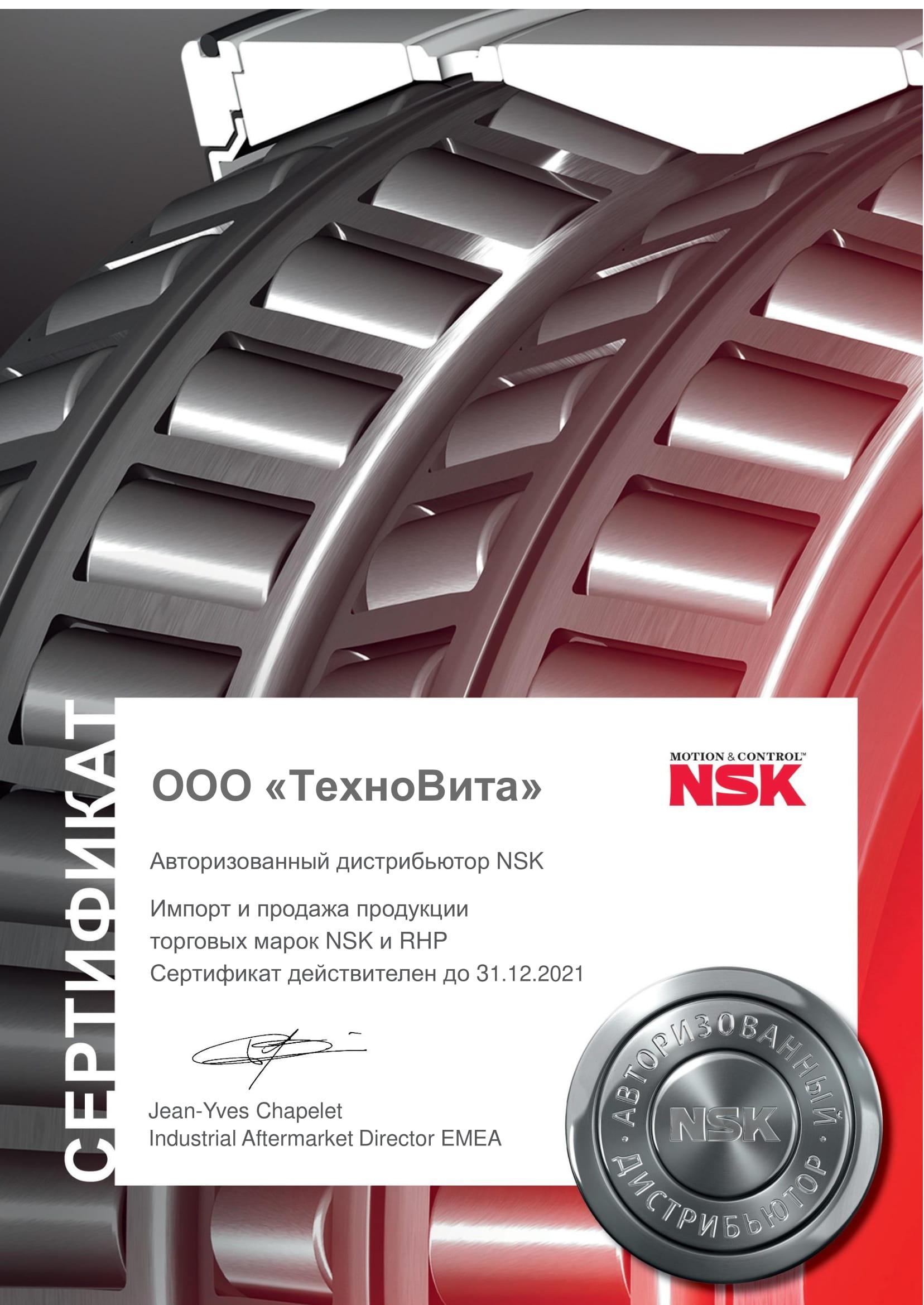 Официальный сертификат продукции NSK