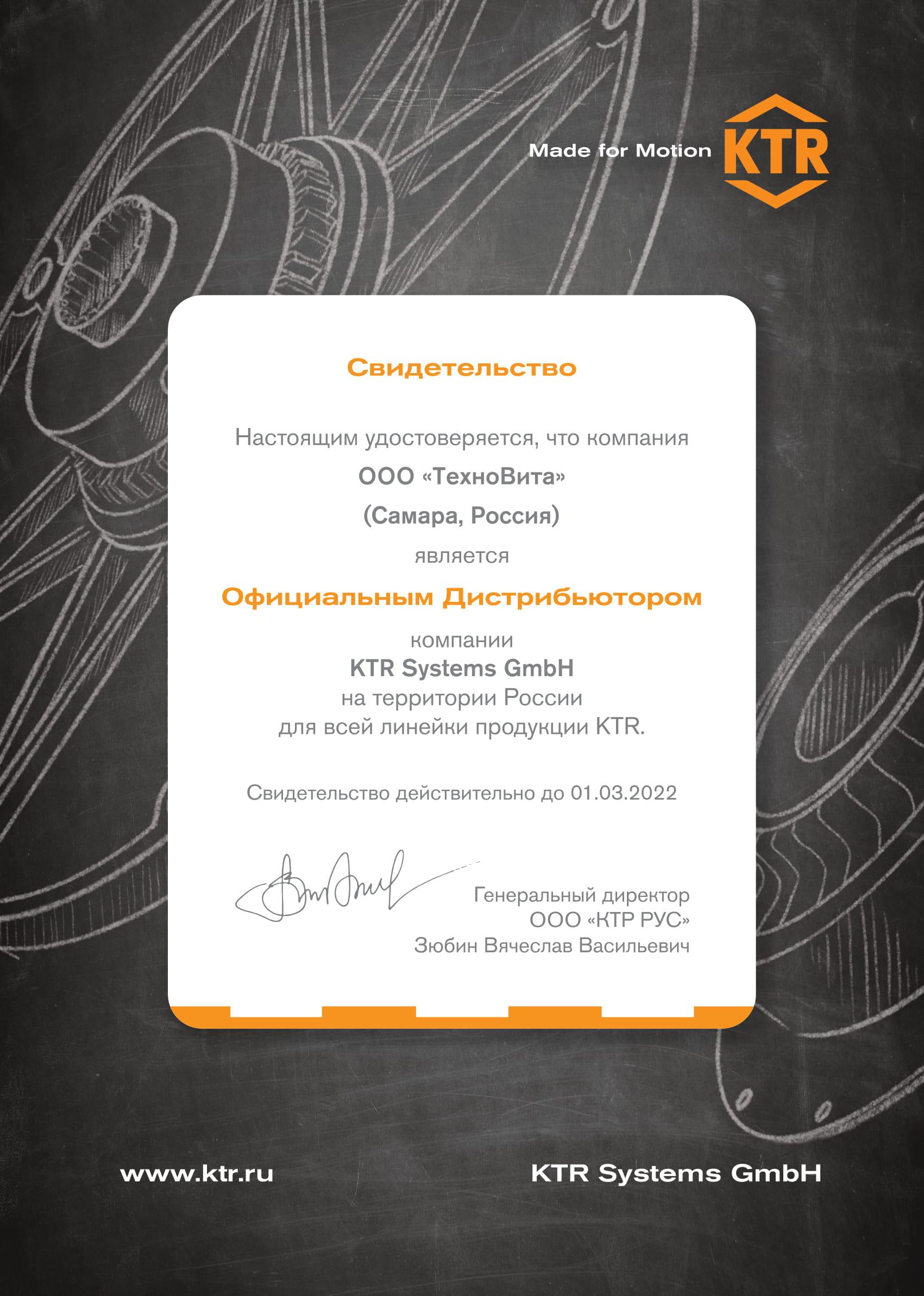 Официальный сертификат продукции KTR